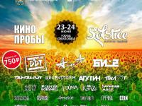 Музыкальный фестиваль «КИНОпробы. SOLSTICE» пройдёт 23-24 июня