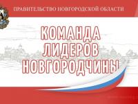 Начался приём заявок в «Команду лидеров Новгородчины»