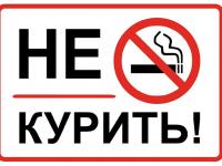 Непослушных новгородских курильщиков штрафуют все чаще