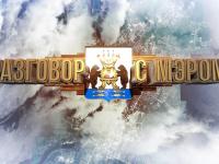 Новгородцы смогут сменить тему прямого эфира НТ с Юрием Бобрышевым