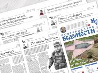 О чем пишут «Новгородские ведомости» сегодня, 18 апреля?