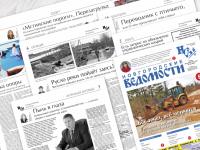 О чем пишут «Новгородские ведомости» сегодня, 25 апреля?