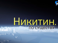 На НТ ждут вопросы новгородцев губернатору Андрею Никитину
