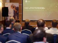«Ростелеком» представил услуги кибербезопасности новгородским предпринимателям
