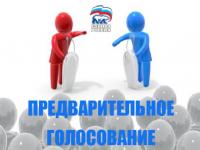 В «Единой России» начались дебаты участников предварительного голосования