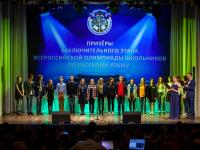 В новгородской филармонии состоялось закрытие Всероссийской олимпиады школьников