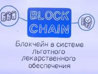 В Новгородской области пациентов начали лечить с помощью блокчейна