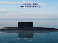 «Великий Новгород» сыграл с британской субмариной в кошки-мышки у берегов Сирии?