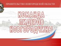Заканчивается приём заявок в «Команду лидеров Новгородчины»