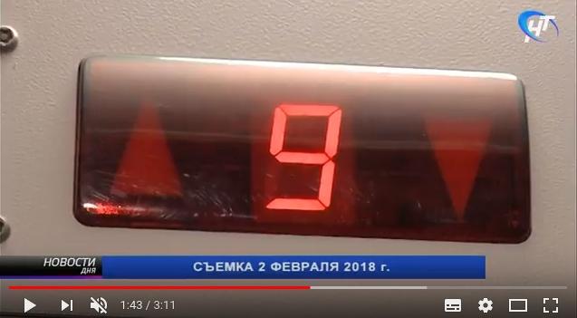 Какие лифты отремонтируют в Великом Новгороде?