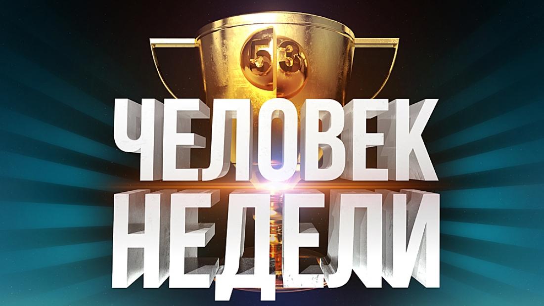 «Человек недели» по версии «53 новостей» - Вячеслав Витков