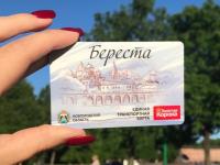 Фото: стало известно, как выглядит новгородский электронный проездной «Береста»
