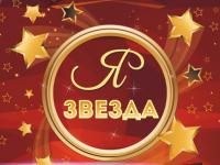 Голосование за лучшего участника III отборочного тура конкурса «Я — Звезда»