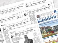 О чём пишут «Новгородские ведомости» 16 мая?