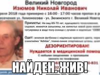 Открылись подробности поиска новгородца, которого нашли на чердаке больницы «Азот»
