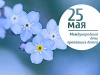 Великий Новгород присоединяется к Международному Дню пропавших детей