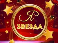 Сегодня состоится заключительный отборочный тур IV ежегодного конкурса талантов «Я - Звезда»