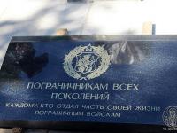 В Великом Новгороде откроют мемориал памяти воинам-пограничникам