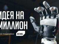 В Великом Новгороде пройдет кастинг программы «Идея на миллион»