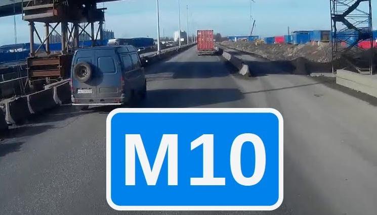 До конца июня на трассе М-10 в Новгородской области будет ограничено движение