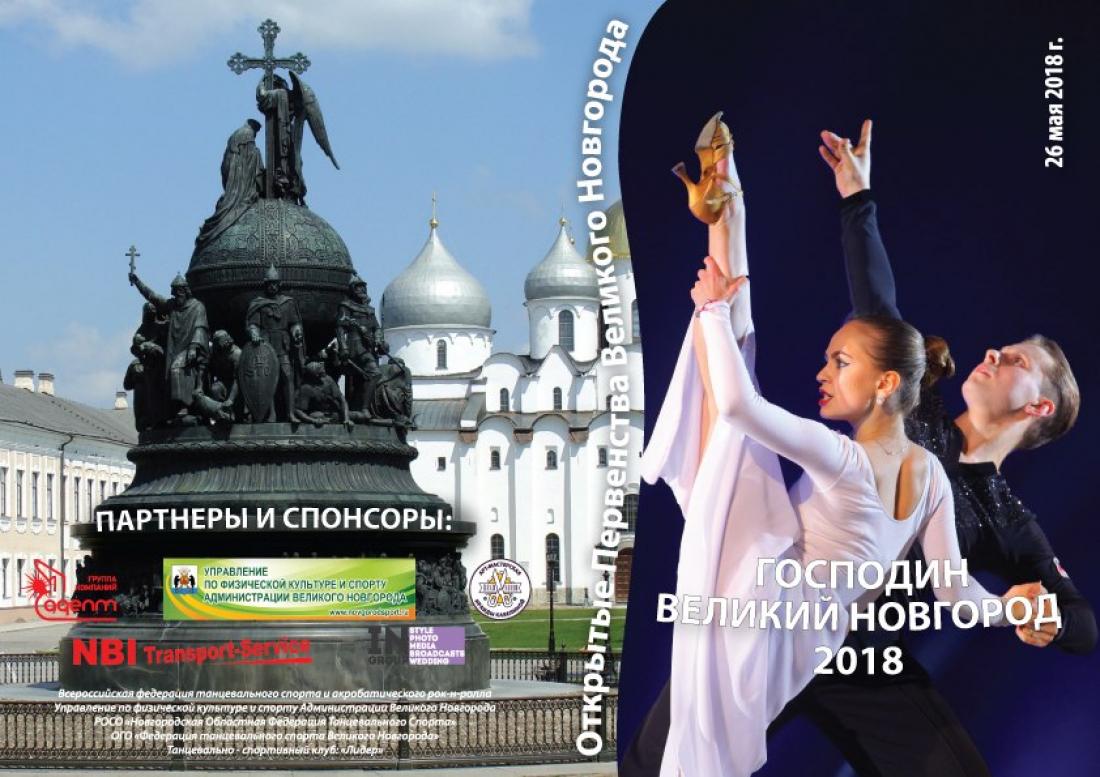 В Великом Новгороде выявят сильнейших в танцевальном спорте