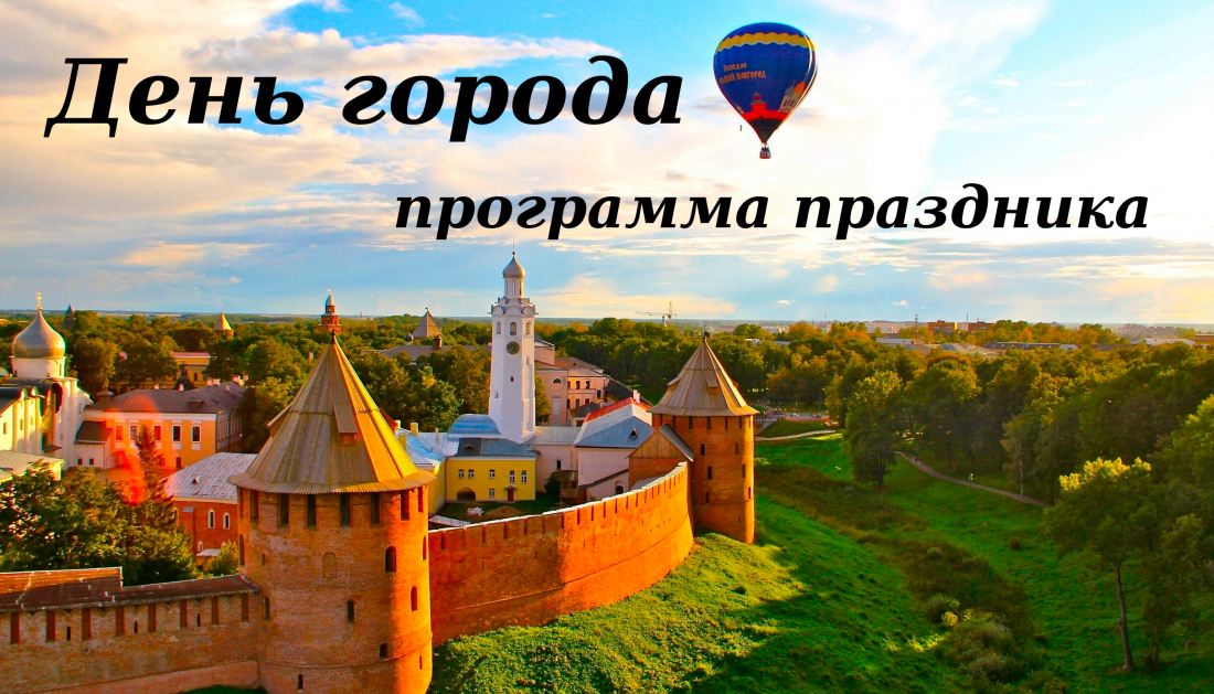 Программа празднования 1160-летия Великого Новгорода и Дня России