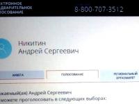 Андрей Никитин отдал свой голос за тех, кто хочет развивать Великий Новгород