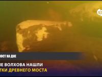 Древний мост на дне Волхова. Видео