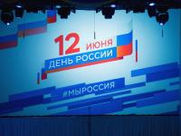 Фоторепортаж с праздника в Великом Новгороде, посвященного Дню России