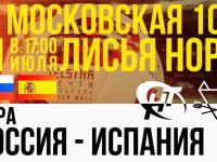 Игру, которая решит всё, новгородцы будут смотреть вместе с НТ