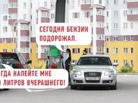 Россияне спрашивают Путина о росте цен на горючее