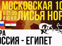 Новгородцев приглашают посмотреть игру Россия-Египет на Большой Московской, 106