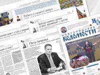 О чем пишут «Новгородские ведомости» 27 июня?