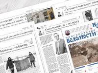 О чём пишут «Новгородские ведомости» сегодня, 20 июня?