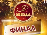 Конкурс талантов «Я - Звезда» приглашает новгородцев «На Солнце»
