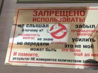Памятка от губернатора Новгородской области: что нельзя говорить чиновникам