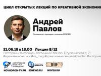 Президент компании Zenden Андрей Павлов бесплатно поделится формулой успеха