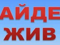 Пропавший 8 июня в Боровичах Юрий найден в компании новых друзей