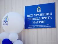 Прощай, хлор: в Великом Новгороде начали очищать воду гипохлоритом натрия