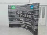 Прямо сейчас в Великом Новгороде проходит кастинг шоу НТВ «Идея на миллион»