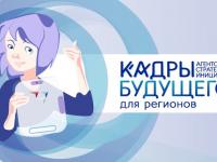 Пятеро новгородских школьников отправятся в Артек защищать проекты по развитию региона