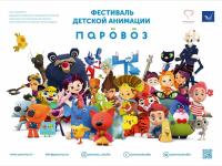 В Великом Новгороде впервые пройдёт фестиваль детской анимации «Паровоз»