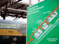«Акрон» увеличит выпуск карбамидо-аммиачной смеси до 1,4 млн тонн в год