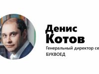 Лекцию по креативной экономике в Великом Новгороде прочтёт гендиректор сети «Буквоед»