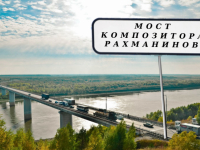 Мост через реку Волхов на трассе М-11 назван в честь композитора Рахманинова