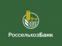 Новгородский филиал РСХБ подвел итоги работы за первое полугодие 2018 года