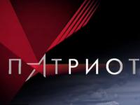 «Патриот» вернулся на «Новгородское областное телевидение»