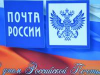 Новгородской почте исполняется 147 лет. Сотрудников наградили грамотами и благодарностями