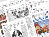 О чем пишут «Новгородские ведомости» сегодня, 18 июля?