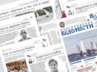 О чём пишут «Новгородские ведомости» сегодня, 1 августа?